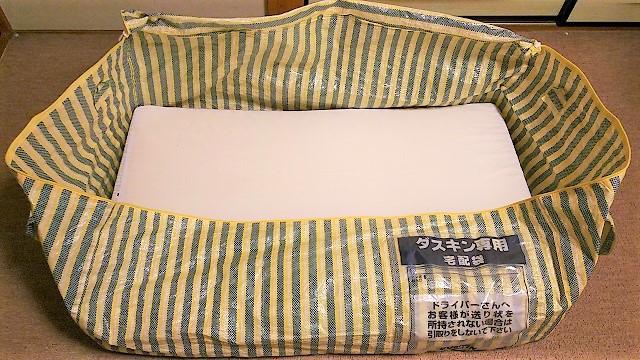 布団クリーニング用のダスキンの専用袋
